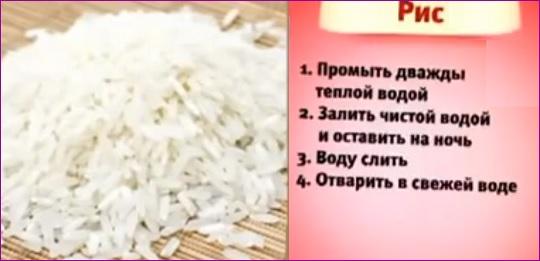 Как варить правильно рис