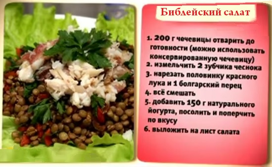Библейский салат